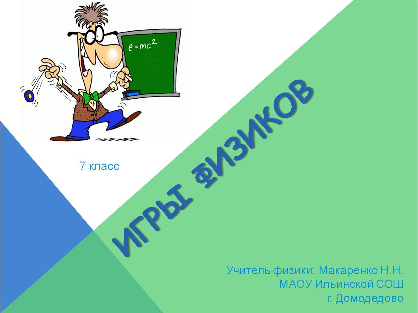 http//makarenko-nn.ru/dsn/ed/ca/001/igry_fizikov.jpg